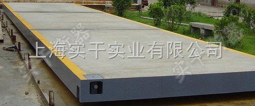 汽车衡-150T汽车衡,移动式汽车衡