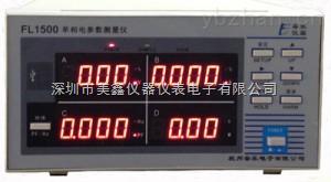 FL1500-单相电参数测量仪