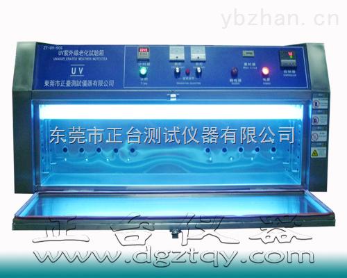 UV紫外光老化箱,UV紫外光老化試驗儀