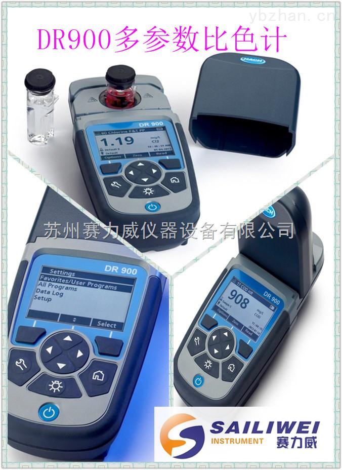 美國哈希DR890停產替代新型號DR900便攜式多參數比色計說明書
