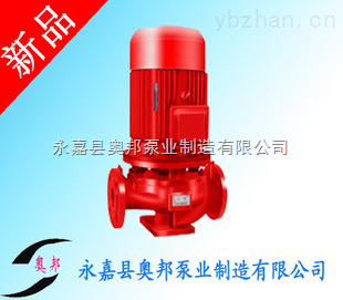消防泵,XBD-L单级单吸消防泵,奥邦泵业