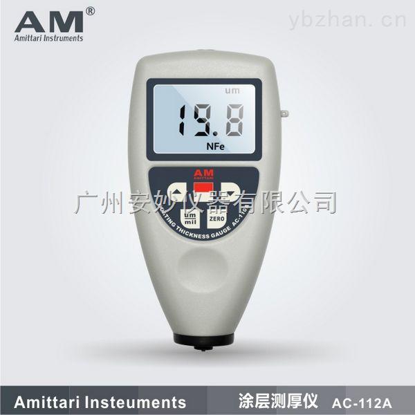 涂层测厚仪AC-110A