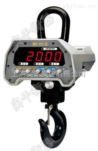 防爆電子吊秤-20T防爆電子吊秤
