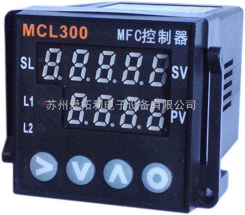 爱拓利-MFC控制器-MCL300