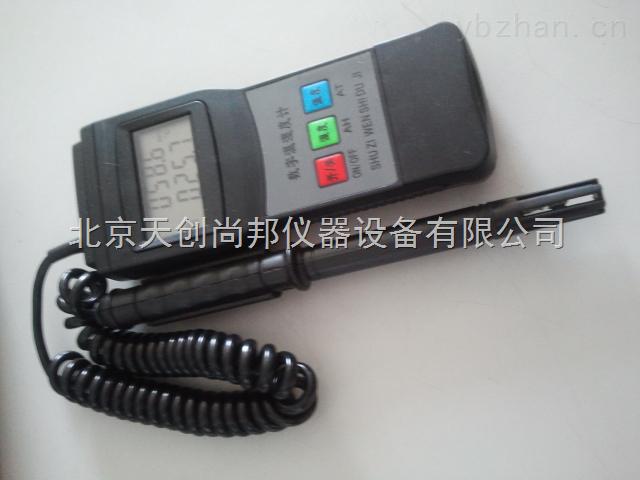 CC-04-數字溫濕度計CC-04哈爾濱