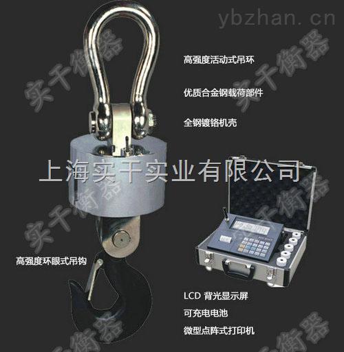 無線電子吊秤-1T無線電子吊秤價格