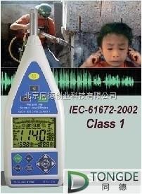 積分式噪音計/聲級計