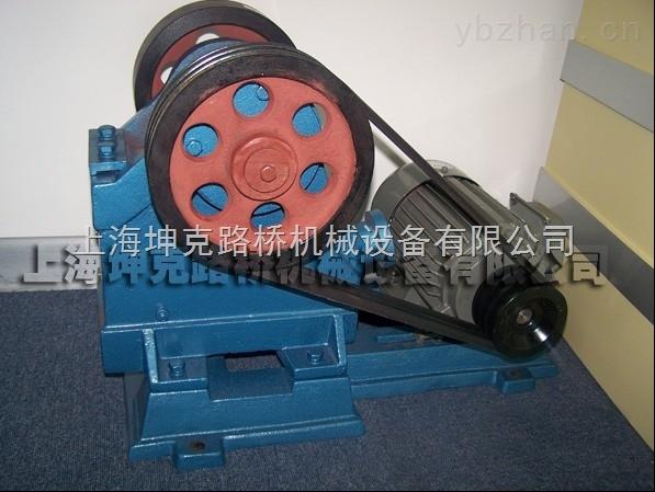 上海实验室破碎机,小型破碎机,颚式破碎机
