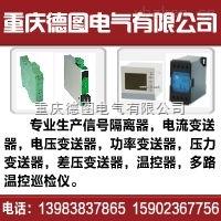 德图电气品牌TS3051法兰式液位变送器TS3051LT-5E22B3 TS3351LT