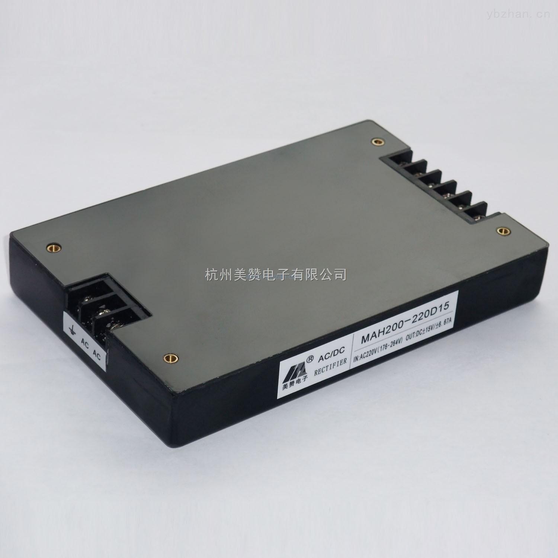 mah200-220d15ac-dc电源,220转正负15v200w电源模块