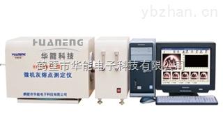 HR-HN4F型微機灰熔點測定儀/自動灰熔點測定儀/煤炭自動熔點測定儀
