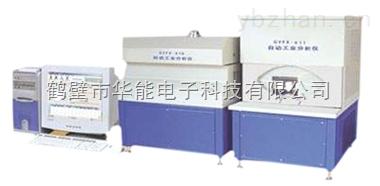HNGF自动工业分析仪