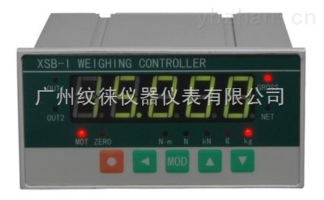 XSB-IC-S1配料称重控制仪表
