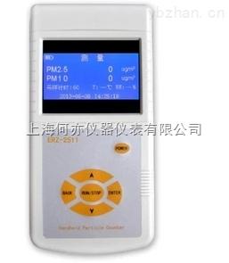 ERZ-2511型PM2.5檢測儀