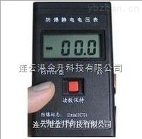 供应正品亿艾迪EST-101防爆型静电测试仪