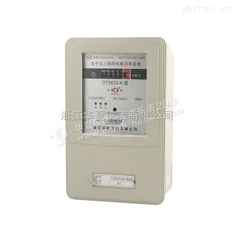 上海华夏电度表厂三相嵌入电子式电能表
