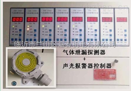 固定式-壁掛式液化氣泄漏報警儀
