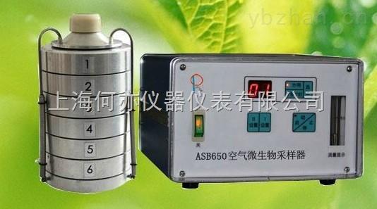 ASB650空气微生物采样器
