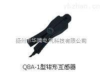 Q8A-1型鉗形互感器
