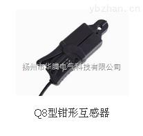 Q8型鉗形互感器