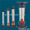 LZS-32塑料管转子流量计