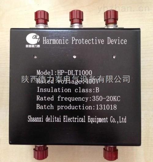 陕西德力泰生产直销谐波保护器 RDSDHP DBL-PW ECOsineFS  YDAPF  BDA