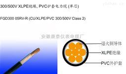 FGD200 05RV-R阻燃电力电缆