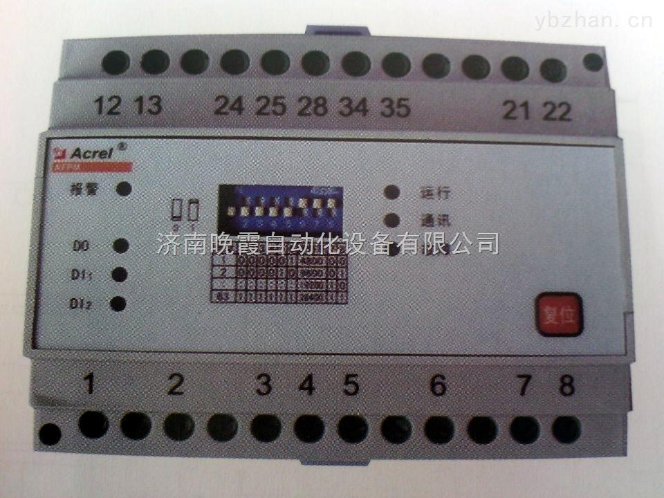 电源监控模块(电压/电流信号)afp