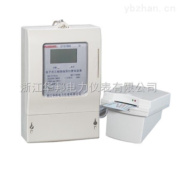DDSY866-三相預付費電能表40A 80A  100A