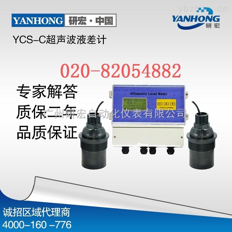 ycs-c超声波液位差计