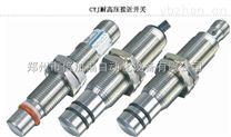 台湾超荣 耐高压接近开关CYJ 选型 材料 价格 河南总代