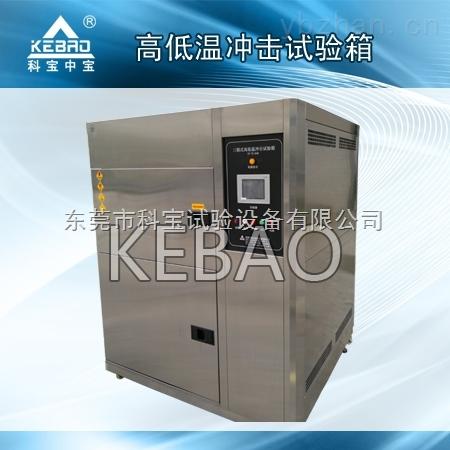 高低温冲击试验箱品质保证保证终生服务十余年生产销售经验