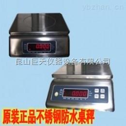 櫻花防水桌秤WN-V3S/防水稱WN-V3S計重桌秤