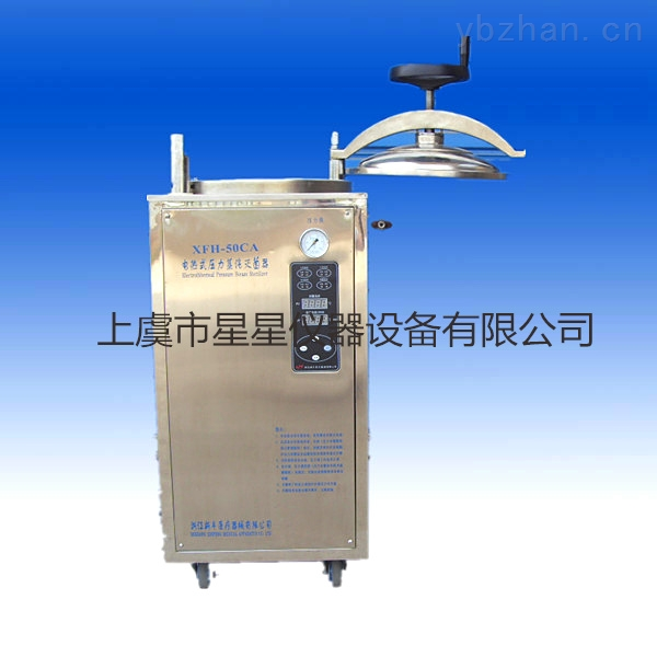 XFH-40CA-自动型蒸汽灭菌器