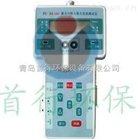 PC-3A(B型)激光可吸入PM2.5粉塵儀,廠家直供粉塵顆粒檢測儀(PM2.5專用)