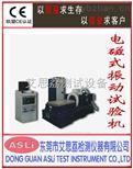 中山温湿度振动综合试验箱 定频50HZ振动一体机厂家直销终身维护