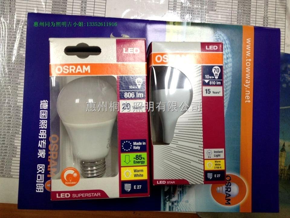 欧司朗传统灯泡替换LED灯泡 6W 4W 9W 13W