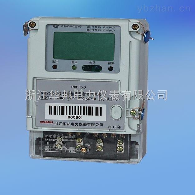 DDZY866C-Z-单相费控智能电度表