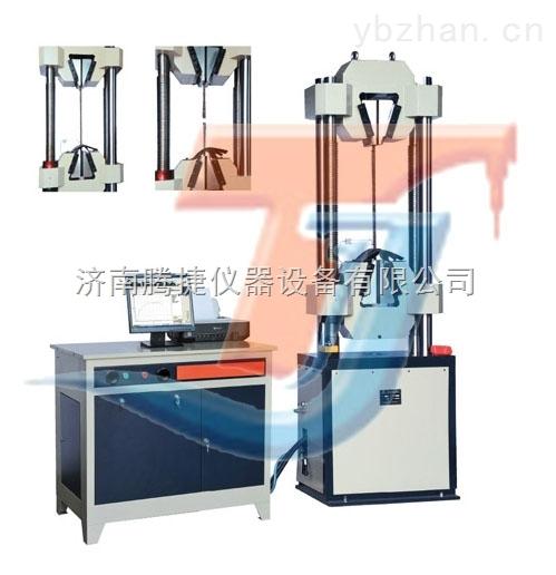 WAW-600G-60吨电液伺服钢绞线拉伸试验机/600KN钢绞线拉力试验机/60T钢绞线试验机