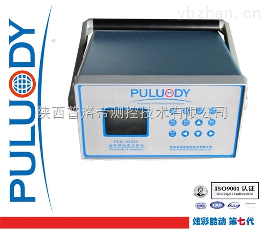 PLD-0203-便攜式液體顆粒計數器