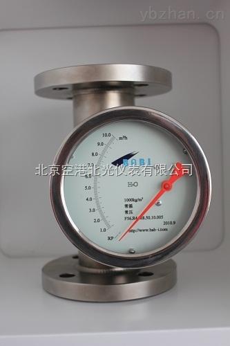 北光F56系列金属管转子流量计