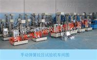 20N手动弹簧试验机价格 试验机生产厂家