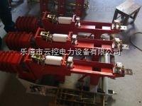 云控FZN40-12D/630-20型交流高压负荷开关价格
