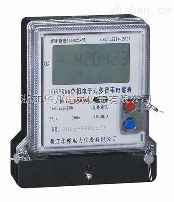 DTS866-电子式单相多费率电能表