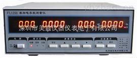 FL1200单相电参数测量仪(电流回路功耗测试仪)