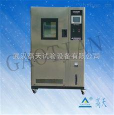GT-TH-S-80G可程式恒温恒湿试验机