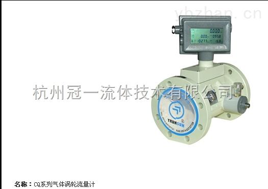CQ-50S气体涡轮流量计