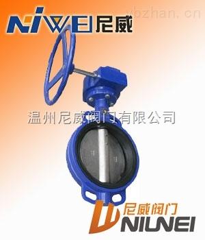 D371X-鑄鐵蝸輪對夾式蝶閥