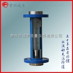 F10-40F-國產玻璃轉子流量計廠家哪家好/常州成豐引進型玻璃轉子流量計/品牌流量計銷量L先
