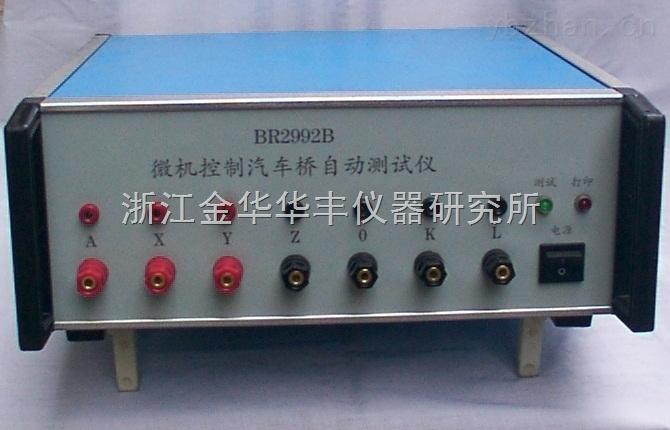 微机控制汽车桥自动测试仪